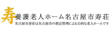 養護老人ホーム名古屋市寿荘|名古屋市寿荘は名古屋市の指定管理による公的な老人ホームです